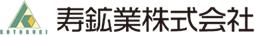 東三河の総合建設業 寿鉱業株式会社